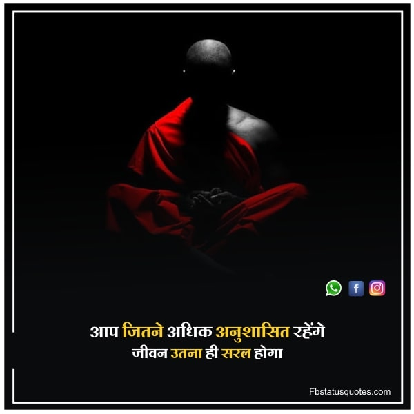 Discipline Thoughts In Hindi