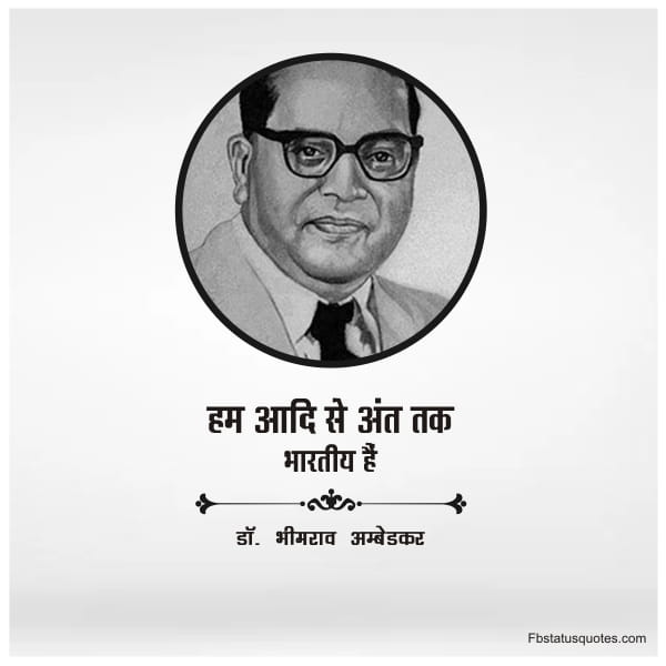 Dr Ambedkar Thoughts In Hindi