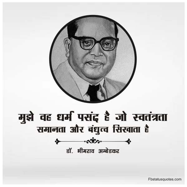 Dr Br Ambedkar Thoughts In Hindi