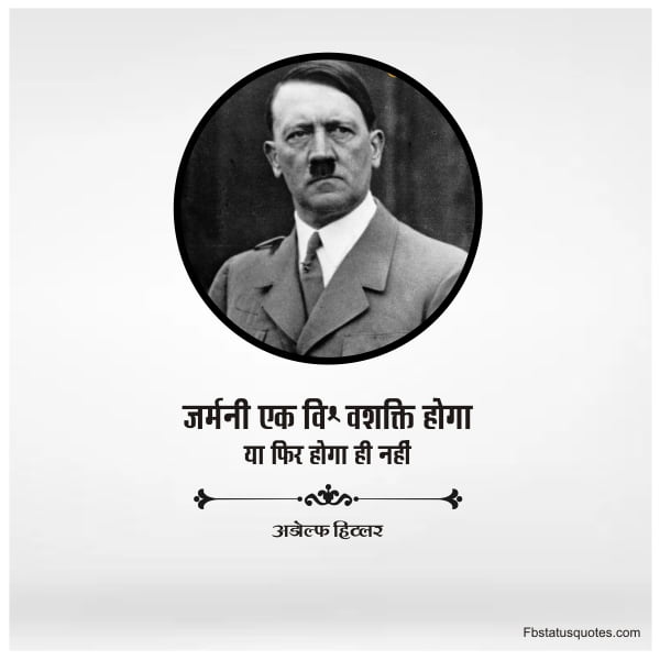 Famous Adolf Hitler Quotes In Hindi