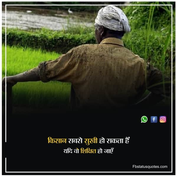 Farmer Quotes In Hindi Images