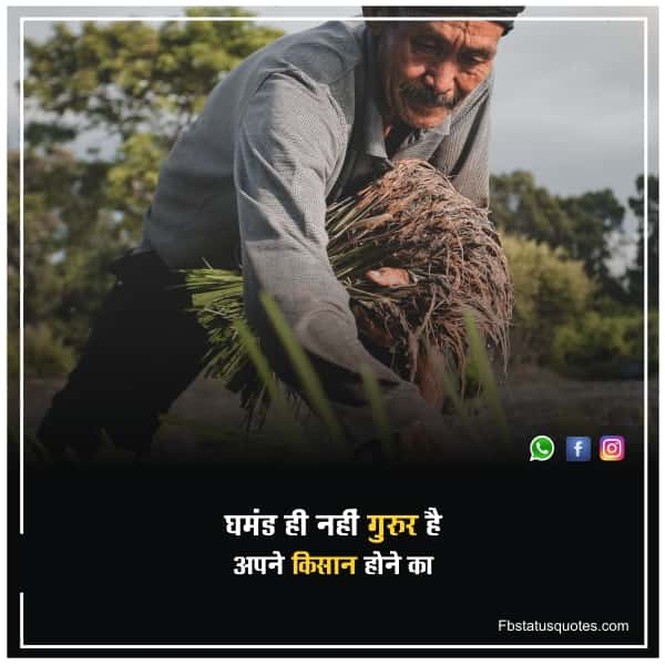 Farmers Quotes In Hindi