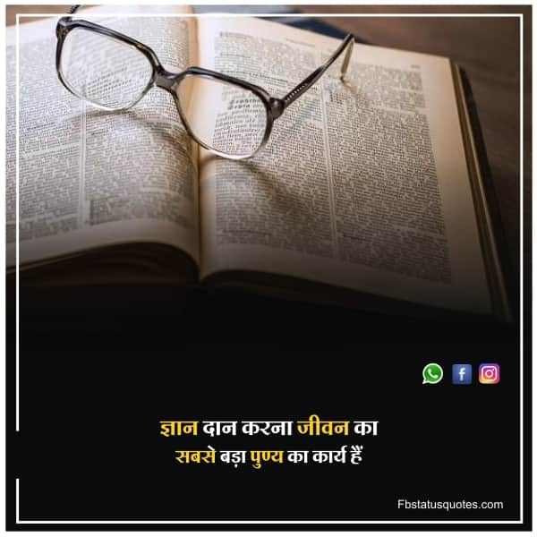 General Knowledge Quotes In Hindi
