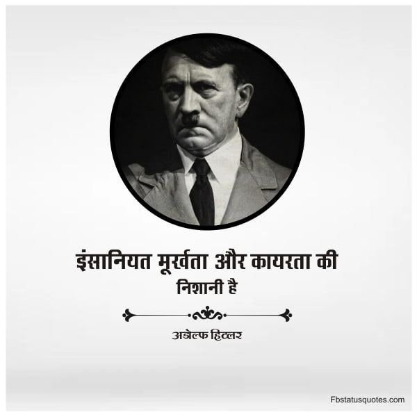 Hitler Quotes In Hindi Images