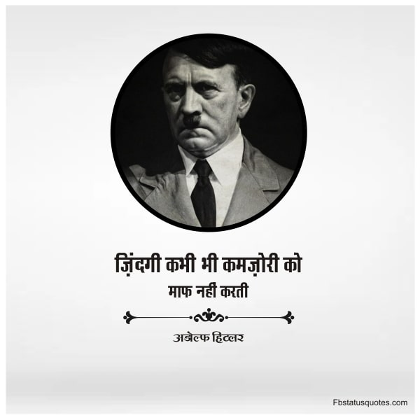 Hitler Quotes In Hindi Pictures