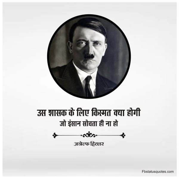 Hitler Quotes In Hindi