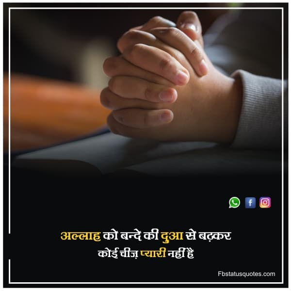 Importance Of Prayer Quotes In Hindi