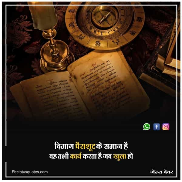Knowledge Messeges In Hindi