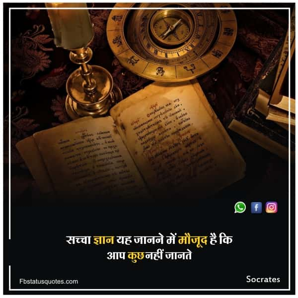 Knowledge Quotes In Hindi For Instagram