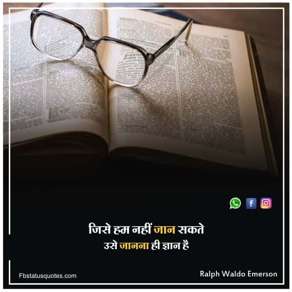 Knowledge Thoughts In Hindi