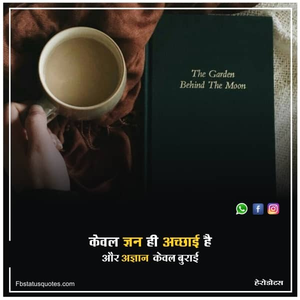 Knowledgeable Quotes In Hindi