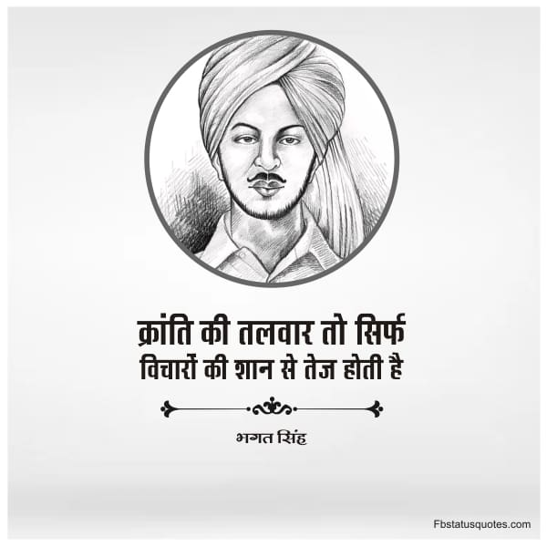Lines About Bhagat Singh In Hindi
