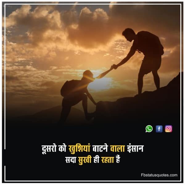 Quotation On Humanity In Hindi