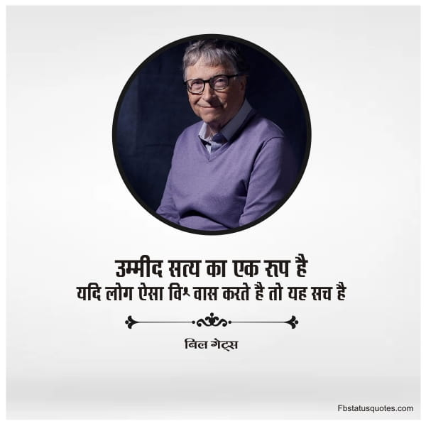 Quotes About Bill Gates In Hindi