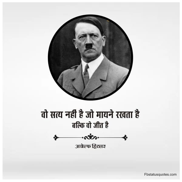 Quotes About Hitler In Hindi