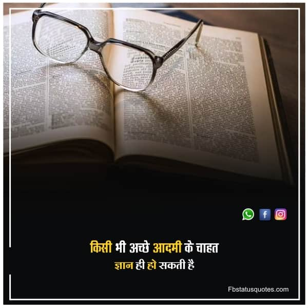 Quotes About Knowledge In Hindi