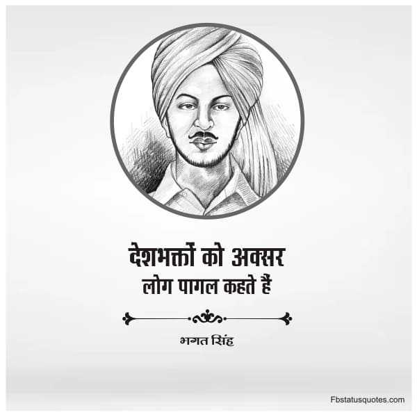 Quotes For Bhagat Singh In Hindi