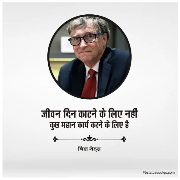 Quotes Of Bill Gates