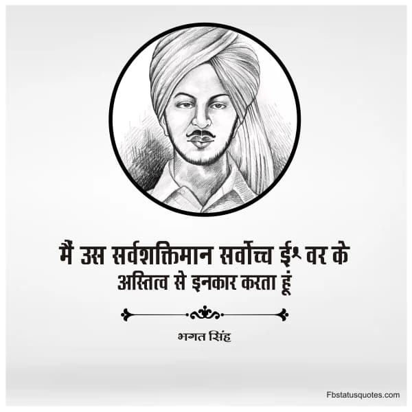 Quotes On Bhagat Singh In Hindi