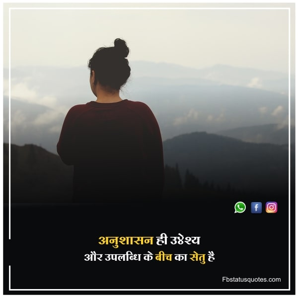 Quotes On Discipline In Hindi