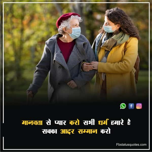 Quotes On Humanity In Hindi
