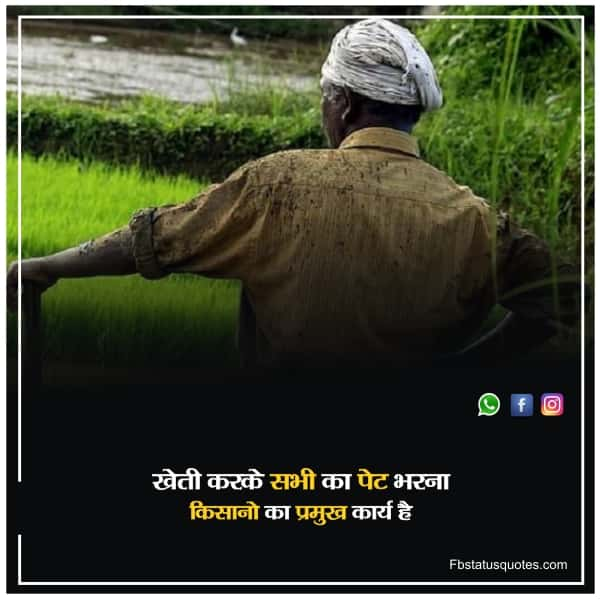 Quotes On Indian Farmers