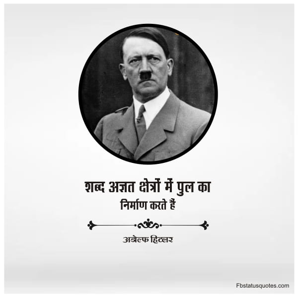 Top Adolf Hitler Quotes In Hindi