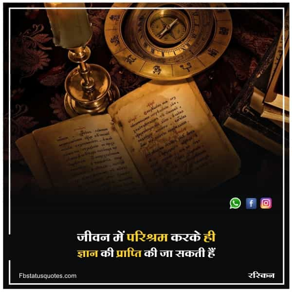 Top Knowledge Quotes In Hindi